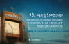 2016-02-03 이영훈 목사 나그네 신앙 창 47_1-26 수요예배 수요말씀강해 여의도순복음교회 1nw160203f mp4.flv