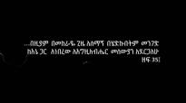Endet Hono እንዴት ሆኖ _ Abraham Alemu _ New Amharic Protestant Mezmur 2017(Official.mp4