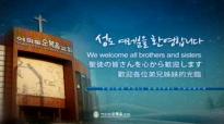 eng 20160210 Rev.Young hoon Lee Wednesday Bible Exposition Service Yoido Fullgospel Church 094717992.flv