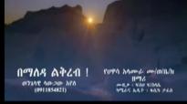 Sawgaw Ayele & Yoseph Bekele New Mezmur 2015- በማለዳ ልቅረብ .mp4