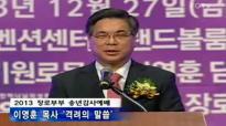 14-01-01 Rev.Young hoon LeeNew Year's blessing and weaving seminar Crusade Yoido Fullgospel Church.flv