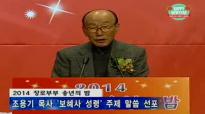 2014-12-31 Rev.Young hoon Lee Wednesday Bible Exposition Service Yoido Fullgospel Church.flv