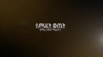 Yemeret Wetet Yakob Million New Amazing Amharic Protestant Mezmur 2017(Official .mp4