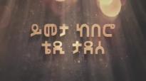 Fasikaye Eyesus - Teddy Tadesse New Amharic Gospel Song 2016.mp4