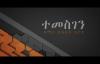 New protestant mezmur 2017 Yishak Sedik TEMESGEN.mp4