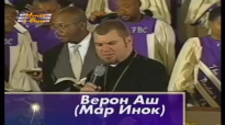 Arch Bishop Veron Ashe  - There's Got To Be More.mp4
