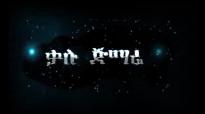Kalu Gemare - bethelhem Eshetu - New Amharic Protestnat Mezmur 2016 (Official Vi.mp4