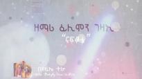 Nafkote ናፍቆቴ _ Philmon Gezai _ New Amharic Protestant Mezmur 2017(Official Lyric.mp4