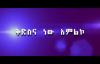 Kidsna New Amleko Milkias Tayework New Protestant Mezmur 2016.mp4