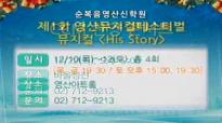 eng 20151206 Rev.Young hoon Lee Sunday Service Yoido Fullgospel Church 082614204.flv