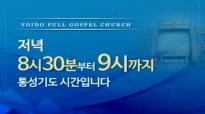 2015-07-24 Rev.Young hoon Lee Friday Night Holy Spirit Prayer Meeting Yoido Fullgospel Church eng.flv