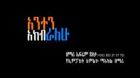 new ethiopian gospel song.mp4