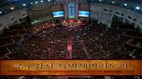 131113 Thanksgiving special Morning Prayer Dr. David Yonggi Cho Yoido Full Gospel Church