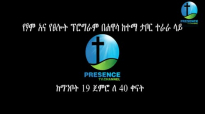 Presence Tv Channel ( 40 Days Fasting And Prayer) May 22,2017 With Prophet Suraphel Demissie.mp4