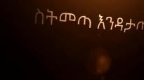 Natnael Tefera - New Amazing Amharic Protestant Mezmur 2016 - ስትመጣ እንዳታጣኝ.mp4