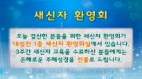 eng 20160131 Rev.Young hoon Lee Sunday Service Yoido Fullgospel Church 082514796.flv