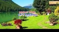 Gospel Singer Asfaw Melese Getan Ewedewalew.mp4