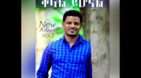 Teklemariam Kibret - New Ethiopian Protestant Mezmur 2016(Official Audio).mp4