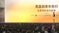 Jack Ma's Speech at the National Taiwan University - (in Chinese).mp4