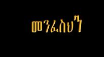 Menfesihn - Teddy Tadesse New Amharic Video Lyrics 2016 HD.mp4