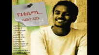 alfana omega bereket dejene great ethiopian song.mp4