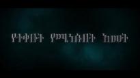 Yileyal - Yoftahe Nigussie Ft Asegid Abebe - New Amharic Protestant Mezmur 2017 .mp4