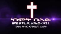 Kemot Belay ከሞት በላይ - Dagi Ayalew New Amazing Protestant Mezmur 2017(Official Vi.mp4