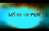Meseret Cristos Choir new 2014 Mezmur- Alegn Bezu Mesgana.mp4