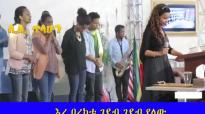 NEW LILI TILAHUN LIVE ETHIOPIAN AMHRIC PROTESTANT MEZMUR 2017.mp4