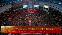 2014-04-16 Jesus promised the Holy Spirit John 14_16 Rev Young hoon Lee Passion Week Prayer.flv
