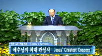 David Yonggi Cho  Jesus Greatest Concern