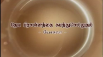 (Tamil) Joshua - It is the Year of Crossing Over - Prof. Dr. Chandrakumar.mp4