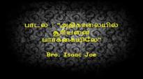 Isaac joe- Adhigalayil Sooriyanai.flv