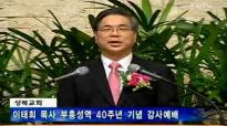2015-07-12 Rev.Young hoon Lee Sunday Service Yoido Fullgospel Church eng 20150712063417746.flv