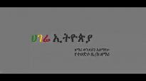 'Hagere Ethiopia' Wondwossen Alemayhu - New Ethiopian Song 2017(Official Video).mp4