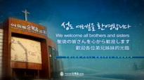 eng 20160217 Rev.Young hoon Lee Wednesday Bible Exposition Service Yoido Fullgospel Church 094617801.flv