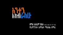 Anten Akebralew - Ephrem Desta New Amharic Protestant Mezmur 2016(Official Video.mp4