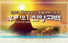 2015-01-17 confession and faith of the Apostles' Creed Rev.Young hoon Lee Yoido Fullgospel Church.flv