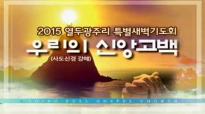 2015-01-17 confession and faith of the Apostles' Creed Rev.Young hoon Lee Yoido Fullgospel Church.flv