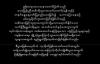 4 5 2014 Rev Dr Tin Mg Tun (ေကာင္းျခင္းမ်ားႏွင့္ ျပည့္စံုျခင္း) Sunday Message.flv