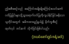 01 Rev.Dr.Tin Maung Tun Sermon Myanmar cyclone 4.5.2008.flv