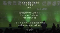 Jack Ma Speech Backs Young Hong Kong Entrepreneurs (English Subtitles).mp4