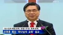 20141207 Psalm 13924 Revenge Dr. David Yonggi Cho Sunday Service Yoido Fullgospel Churcheng