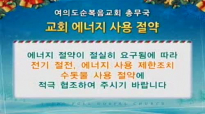eng 20151227 Rev.Young hoon Lee Sunday Service Yoido Fullgospel Church 082614321.flv