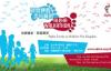 2013 Alpha Hong Kong Walkathon - Nicky Gumbel Invitation.mp4