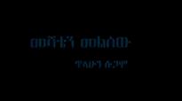 Tilahun Sugamo New Amhairc Mezmur 2015- መሻቴን መልሰው.mp4