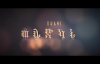 {WELIDKANI} NEW TIGRIGNA PROTESTANT MEZMUR BY FILMON MESEL 2016.mp4