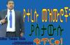 © Best Ethiopian Protestant Mezmur #1 ○.mp4