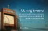 2016-02-10 이영훈 목사 요셉의 두 아들을 축복하는 야곱 창 47_27-48_22 수요예배 수요말씀강해 여의도순복음교회 1nw160210f mp4 0.flv