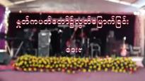 Rev.San Toe & Rev.David Lah (ဖခင္စိတ္) Mu Sel Day 1 Night.flv